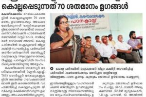 Kerala NGO's and public For Closure of traffic in NH-67 & 766