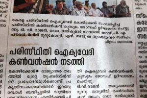 Support from Kerala NGO's and public for Closure of traffic in NH-67 & 766