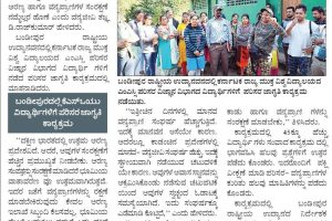 Mysuru mitra published news about nature camp conducted in Bandipur